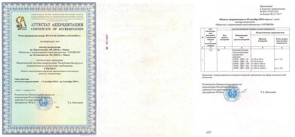 Сектор метрологии ЭЛТИКОН аккредитован на соответствие требованиям СТБ