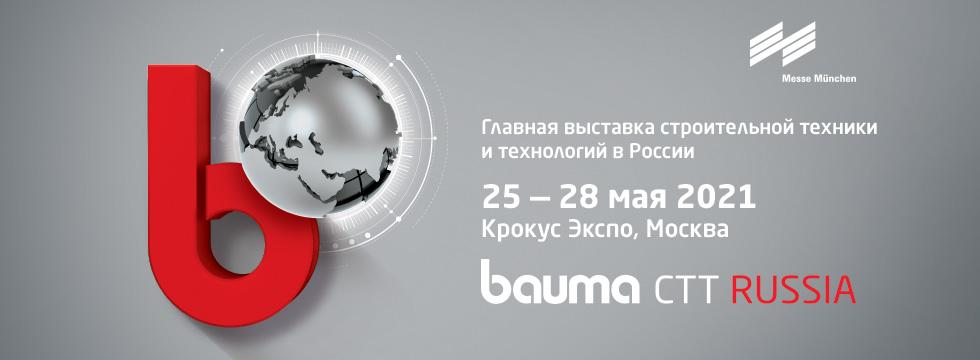 25-28 мая 2021 года международная специализированная выставка «bauma CTT RUSSIA 2021»