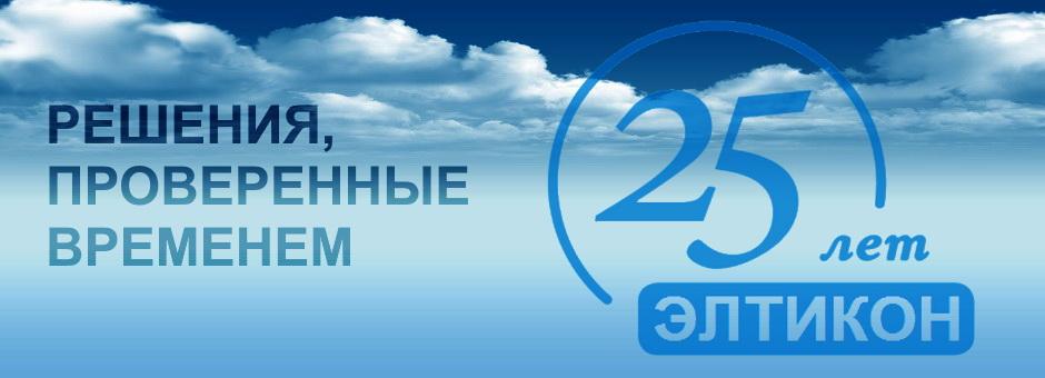 Компании ЭЛТИКОН 25 лет!!!