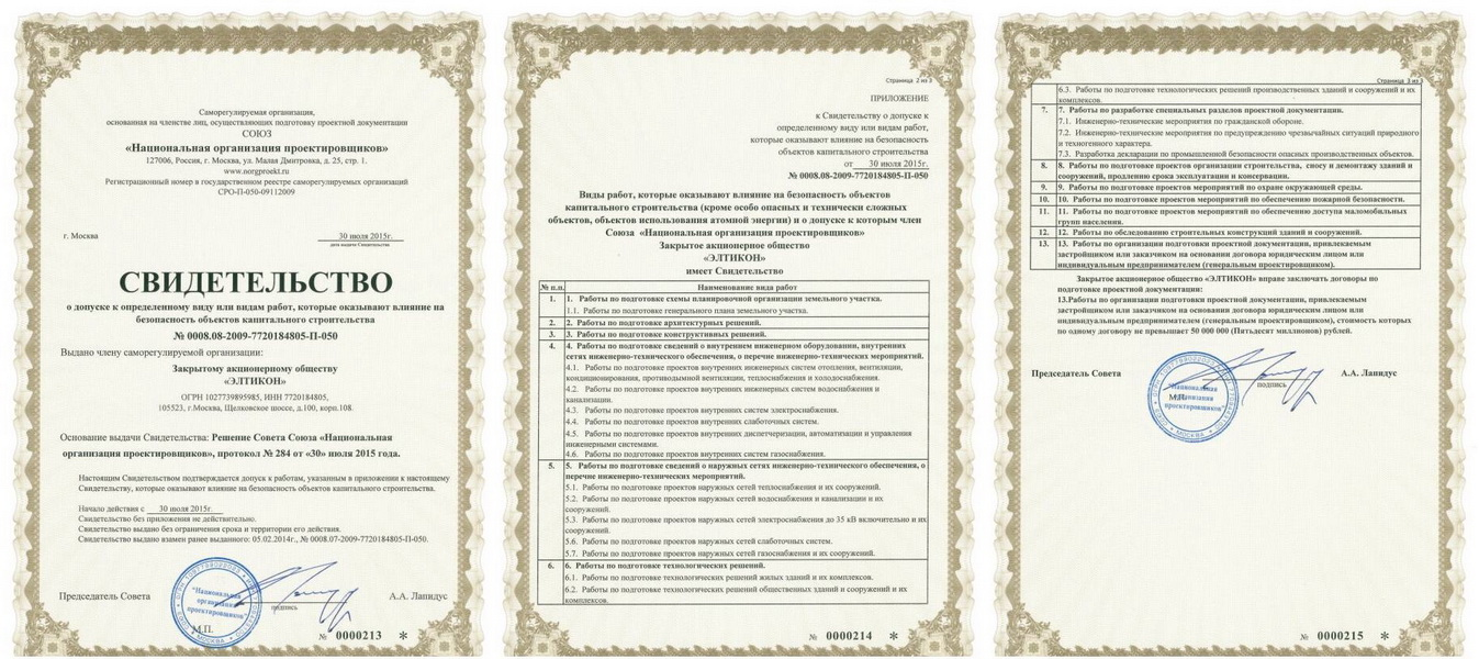 Обновлено свидетельство ЭЛТИКОН о допуске к определенному виду или видам работ (проектирование)