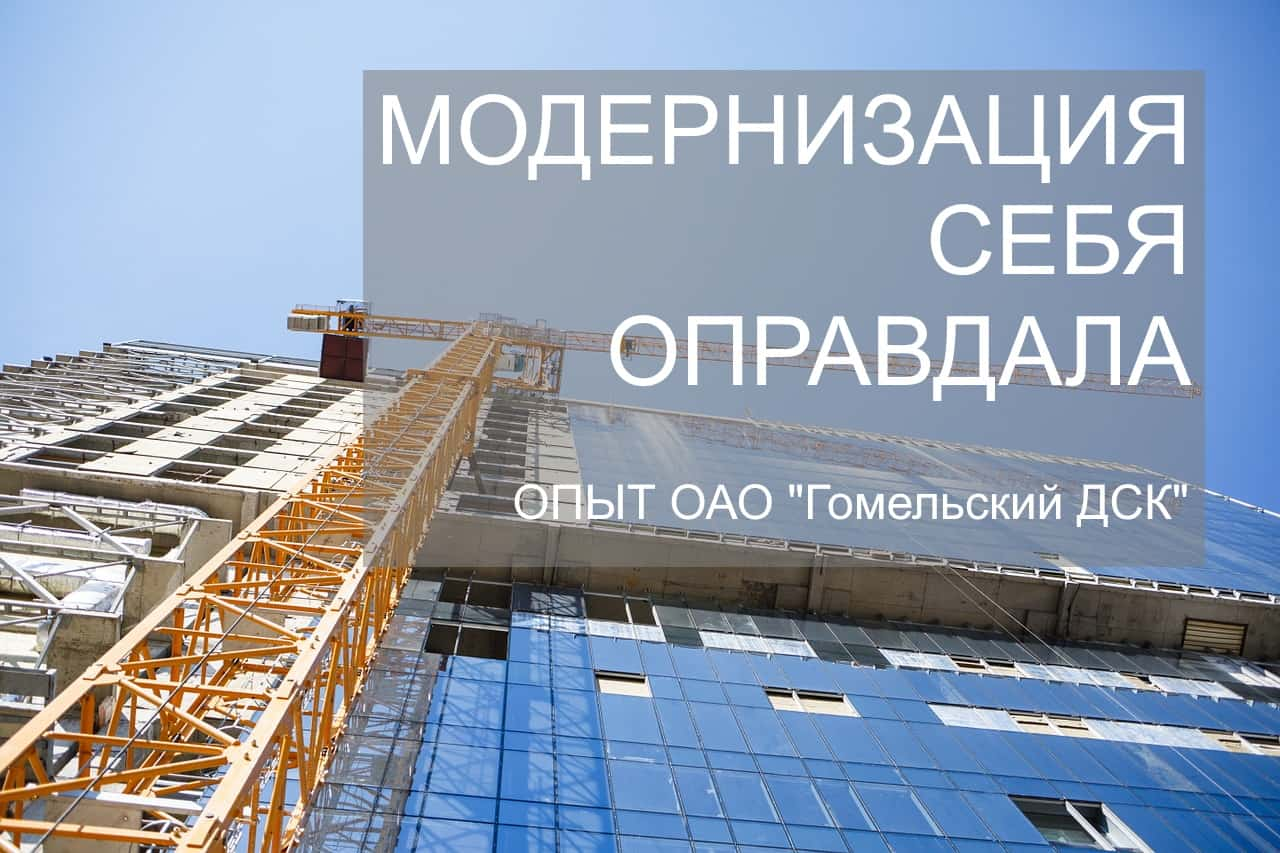 "In the section of the site ""Library"" published an article ""Modernization justified itself"""