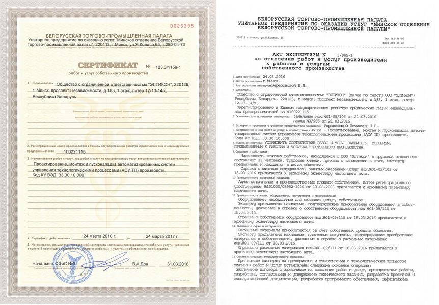 Обновлен сертификат БелТПП на работы и услуги собственного производства