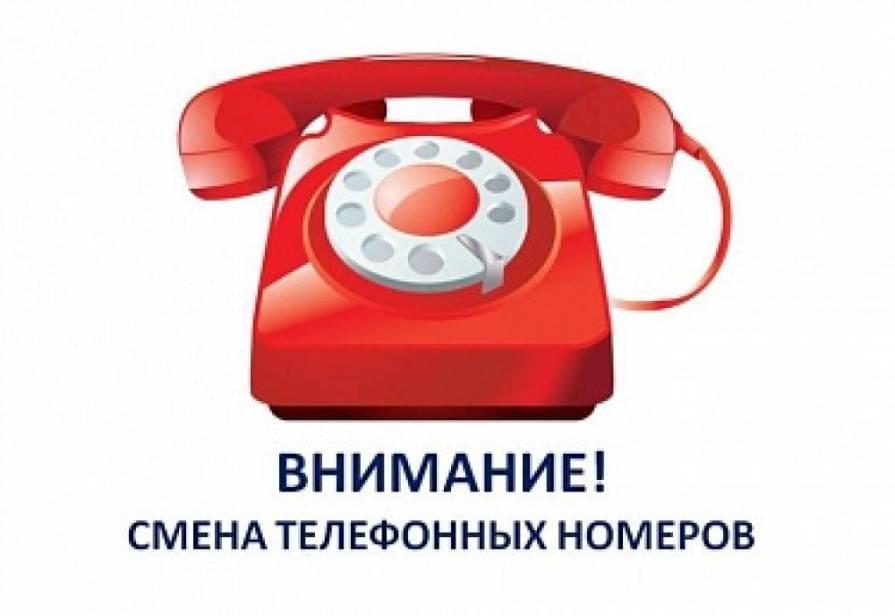 Внимание! В ЗАО «ЭЛТИКОН» изменились номера телефонов